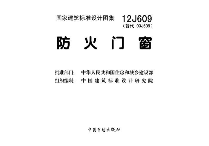 12J609 防火門窗(2)