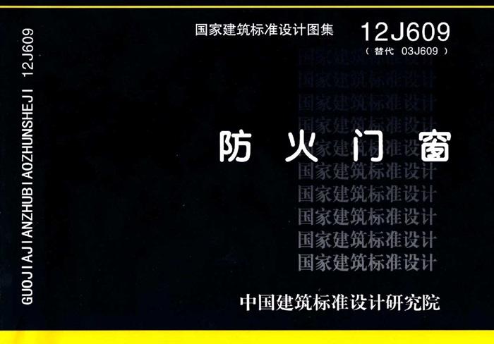 12J609 防火門窗(1)