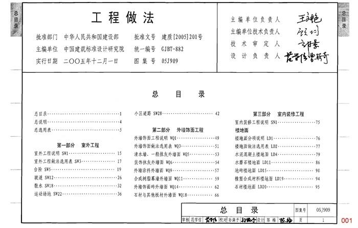 05J909 工程做法(1)