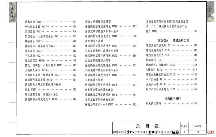 05J909 工程做法(3)
