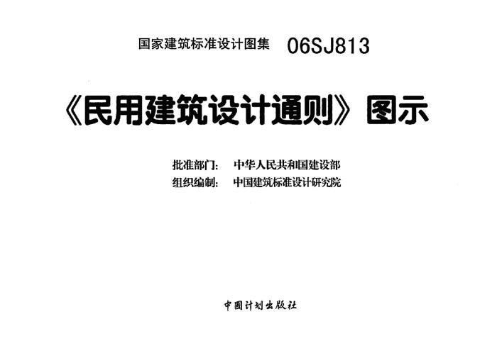 06SJ813 民用建筑设计通则图示(2)