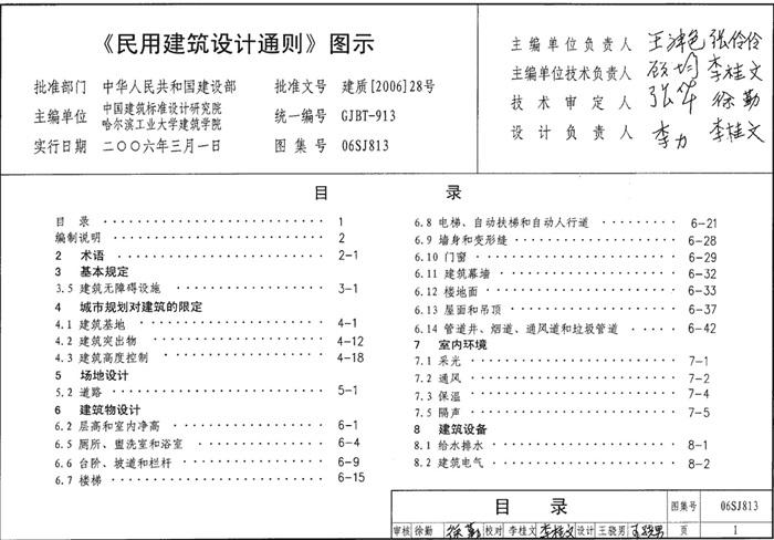 06SJ813 民用建筑设计通则图示(3)