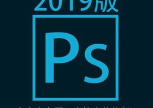 Photoshop cc2019 破解替換文件