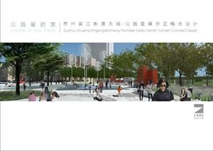 060万科苏州公园里展示区201602文本张唐设计