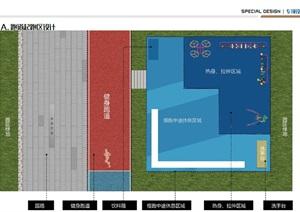 20190104金茂长沙梅溪湖J16地块景观设计沟通