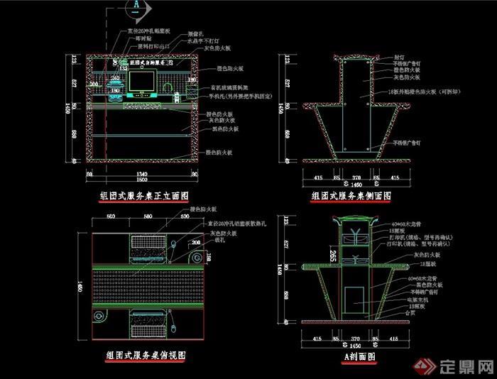 移動廳團組式服務桌cad詳圖