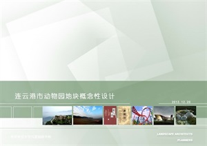 连云港动物园景观概念设计方案内容丰富详细,具有很高的学习价值,值得下载