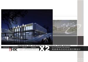 安徽六安皖西革命歷史紀念館方案設計