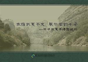 千载儒释道-万古山水茶-茶文化景观经典参考-某市茶博园总体规划设计方案
