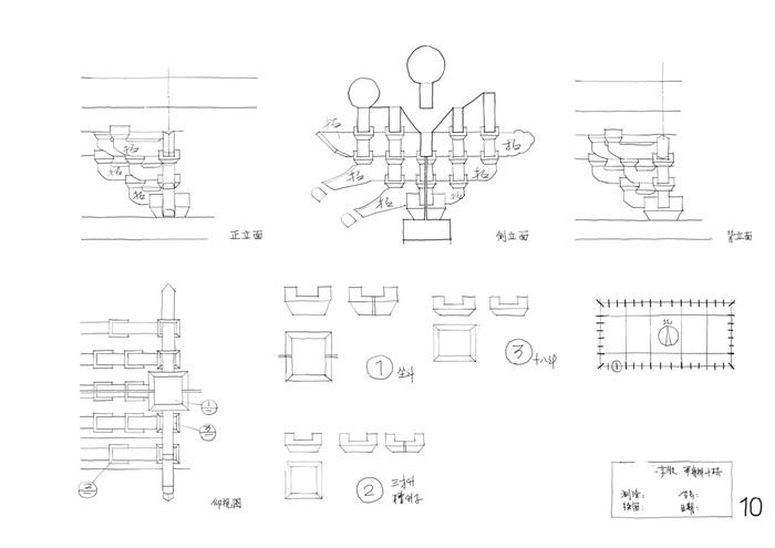 085-大学古建筑测绘图(11)