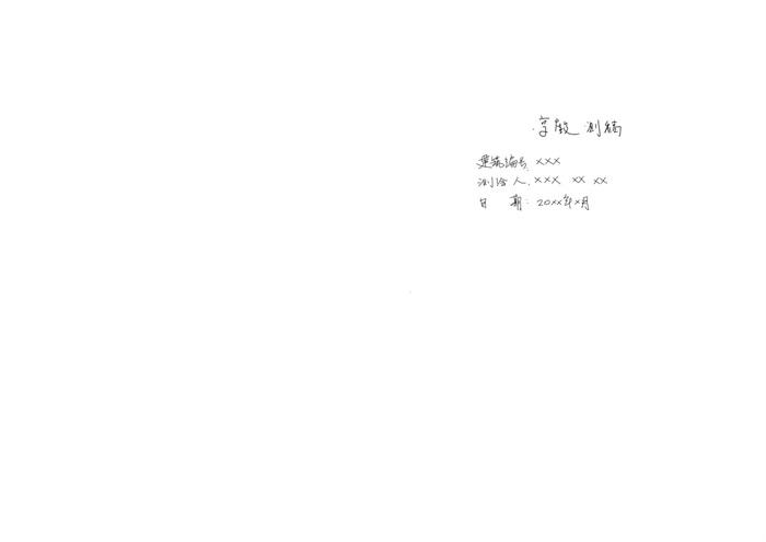 085-大学古建筑测绘图(16)