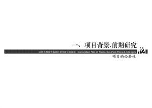 002 成都大熊猫生态园四期项目详细规划