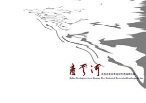 004 大连青云河生态治理及景观工程