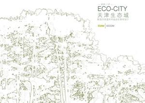 033 天津生态城-蓟运河故道水岸起步区景观设计--