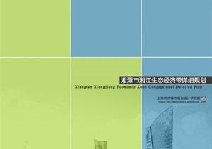 040 湘潭市湘江生态经济带详规--内容丰富详细,具有很高的学习价值,值得下载