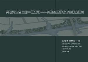 042 兴塘河生态走廊一期工程兴塘公园景观方案深化设计文本--
