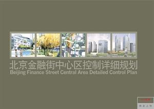 [som]北京金融街中心区控制详细规划(89页)