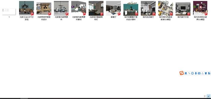 现代北欧风轻奢客厅餐厅室内设计SU模型素材资料(内含11套资料模型)(2)