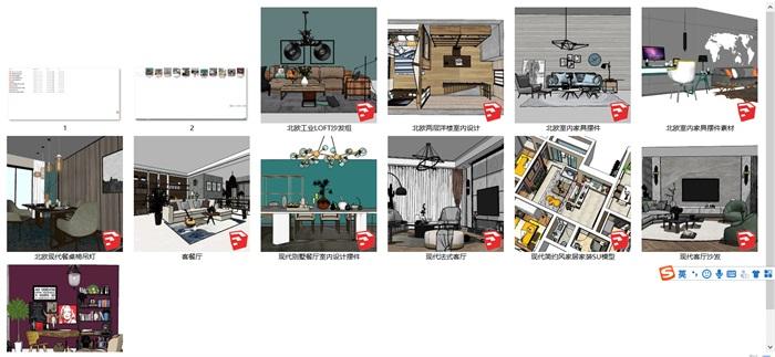 現代北歐風輕奢客廳餐廳室內設計SU模型素材資料(內含11套資料模型)(3)