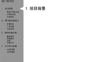 上海局門路老廠房調查研究與產業園區改造方案