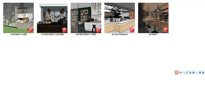 現代北歐風簡歐風咖啡廳SU模型素材資料(內含5套方案)(1)