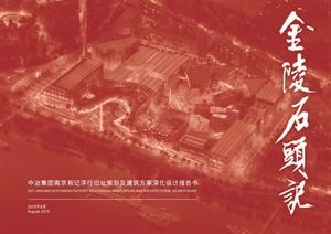 中冶集團南京和記洋行舊址內容豐富詳細材質清晰,具有很高的學習價值,值得下載