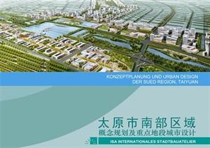 太原南部区域概念规划与重点地段城市设计
