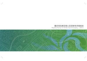 重庆市绿岛新区核心区城市设计及控规[102P]