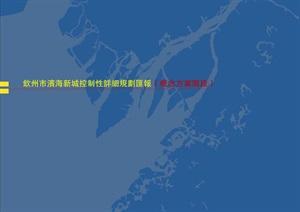 钦州滨海新城规划汇报(概念性阶段)172911214