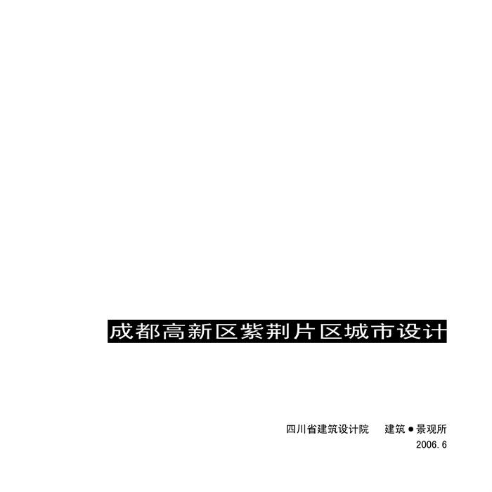 53.紫荆片区城市设计(1)