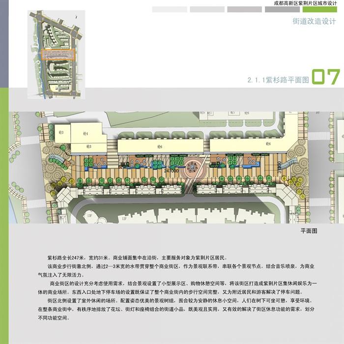 53.紫荆片区城市设计(8)