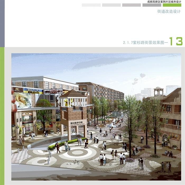 53.紫荆片区城市设计(9)