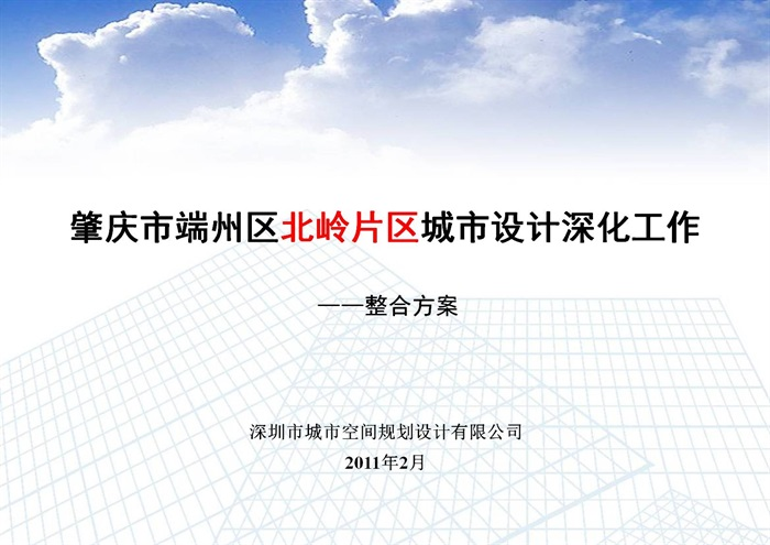 肇庆市北岭片区城市设计整合方案(1)