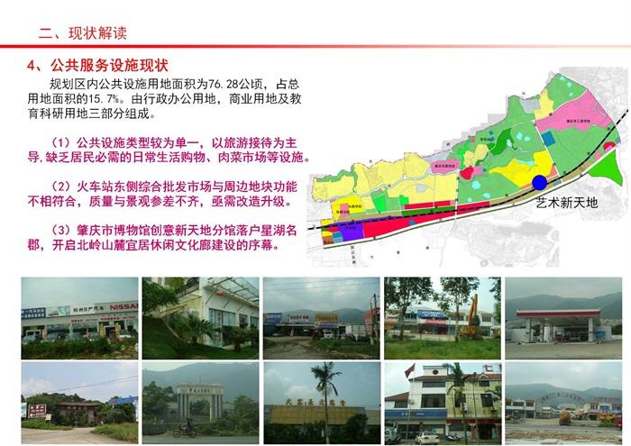 肇庆市北岭片区城市设计整合方案(3)