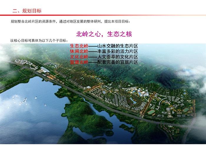肇庆市北岭片区城市设计整合方案(4)