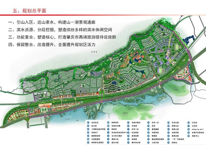 肇庆市北岭片区城市设计整合方案(8)