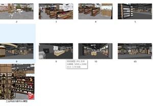 工业风设计超市货架货物摆件产品等(内含三套工业风超市设计)SU(草图大师)模型