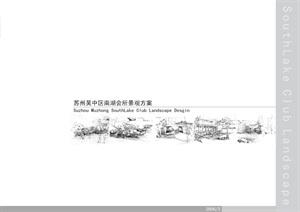 南湖会所方案jpg内容丰富详细材质清晰,具有很高的学习价值,值得下载