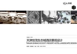 天津世茂生态酒店景观设计JPG