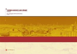 王家墩中央商務區北部公園區總體規劃Hok
