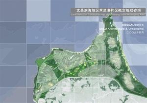 南文昌滨海地区木兰港片区概念规划