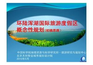 环陆浑湖国际旅游度假区概念性规划初稿思路