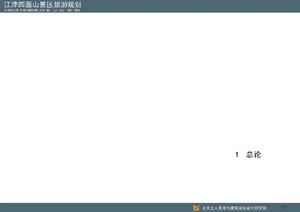 江津四面山景区旅游规划