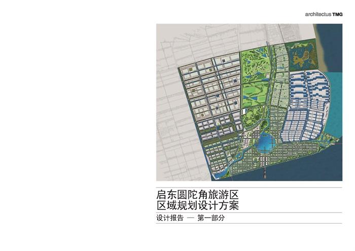江蘇啟東圓陀角旅游區區域規劃設計方案(TMG)(2)