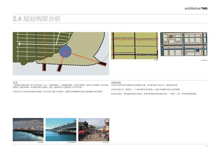 江蘇啟東圓陀角旅游區區域規劃設計方案(TMG)(6)