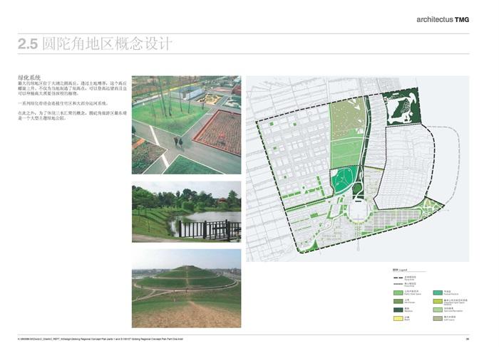 江蘇啟東圓陀角旅游區區域規劃設計方案(TMG)(7)