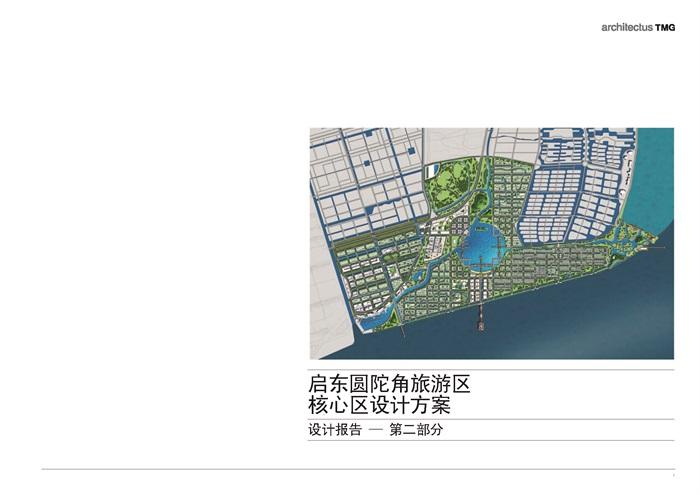 江蘇啟東圓陀角旅游區區域規劃設計方案(TMG)(8)