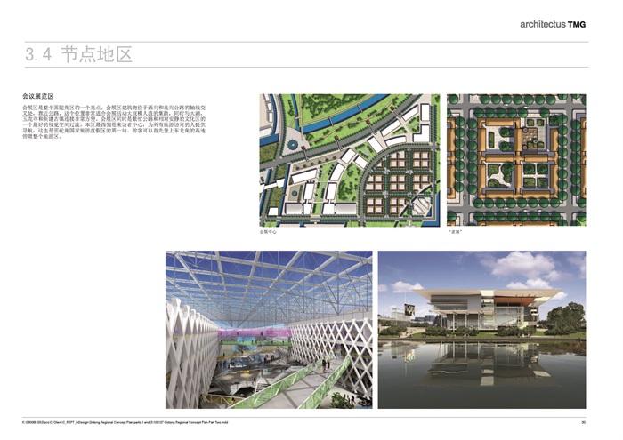 江蘇啟東圓陀角旅游區區域規劃設計方案(TMG)(11)