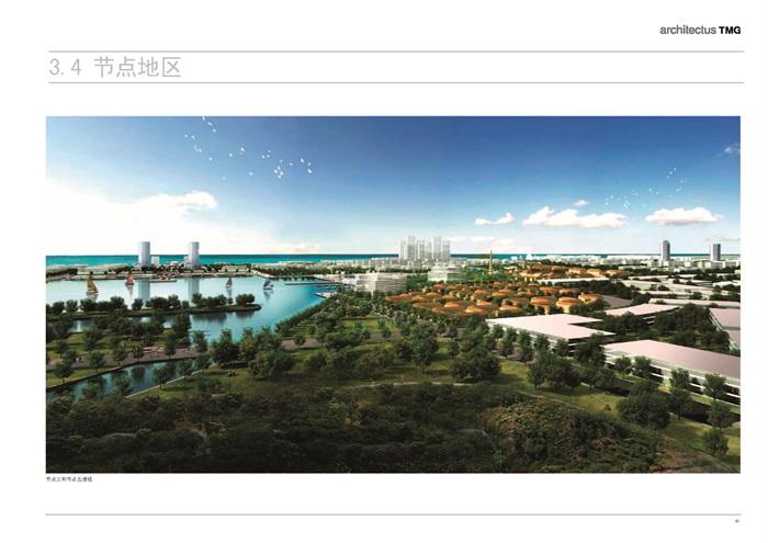 江蘇啟東圓陀角旅游區區域規劃設計方案(TMG)(12)