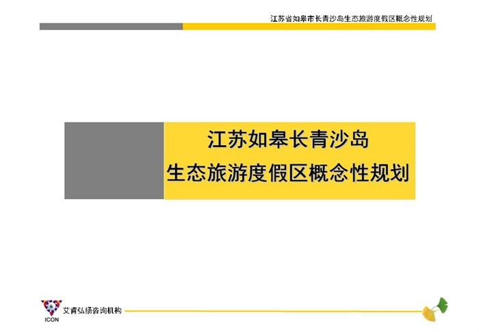 江蘇如皋長青沙島生態旅游度假區概念性規劃(1)